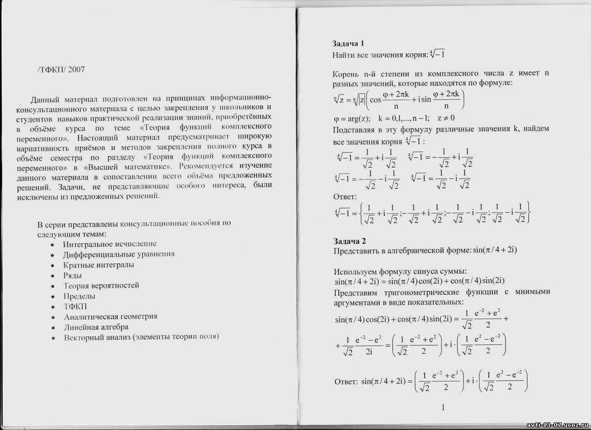 теорию переменной на комплексной задачник функции