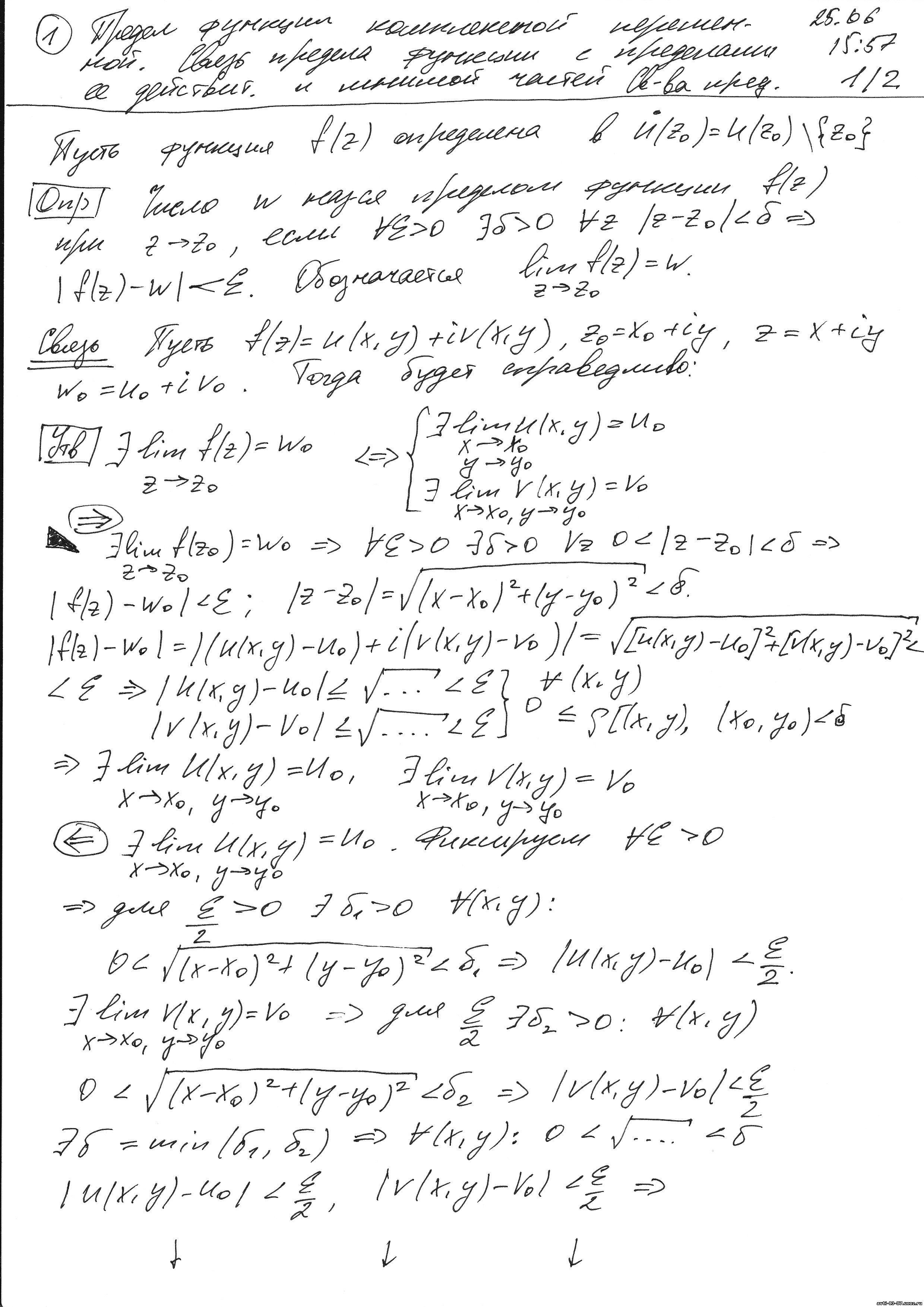 Шпаргалка по математическому анализу
