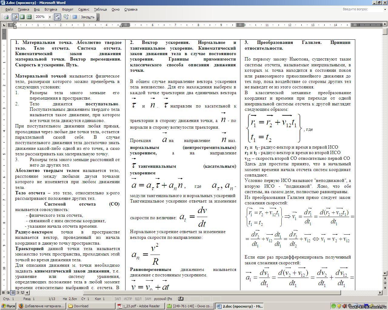 семестр высшей математике курс 1 шпаргалки по 1